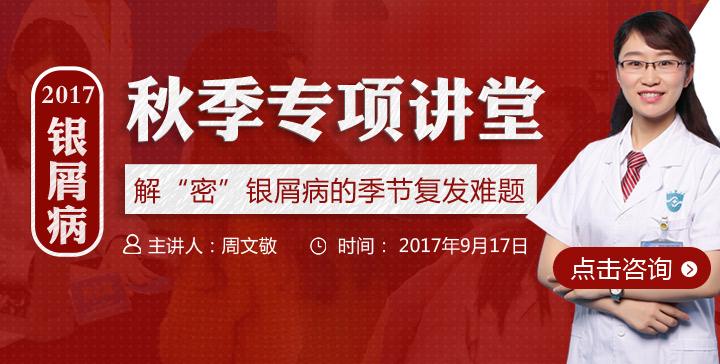 2017银屑病秋季专项讲堂・解密银屑病的季节复发难题